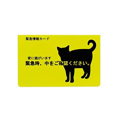 家に猫がいます 緊急情報カード クレジットカードサイズ 1枚入り