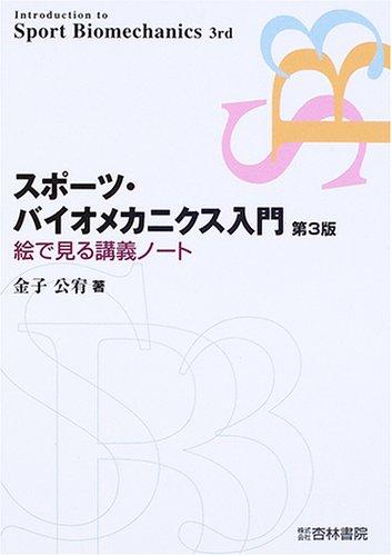 スポーツ・バイオメカニクス入門―絵で見る講義ノート