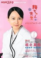 NHKウイークリーステラ臨時増刊10月31日号 梅ちゃん先生 メモリアルブック