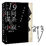 Roman mystère original chinois suspense par na Duo