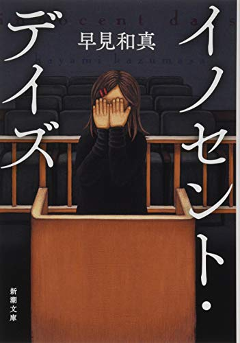 イノセント・デイズ (新潮文庫)