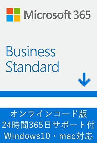 Microsoft 365 Business Standard(最新 1年版) オンラインコード版  Win/Mac/iPad 各5台
