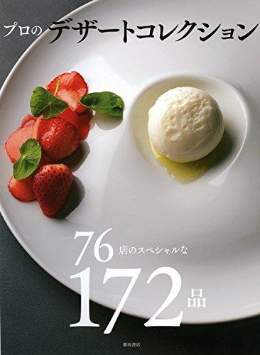 プロのデザートコレクション -76店のスペシャルな172品-