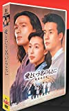 鈴木保奈美DVD 愛という名のもとに (1992)6枚組DVDボックス 全12話収録 江口洋介、唐泽寿明 、洞口依子DVD