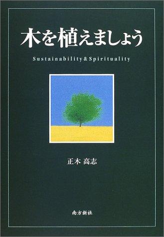 木を植えましょう―Sustainability & spirituality