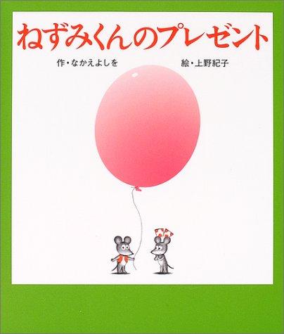 ねずみくんのプレゼント (ねずみくんの絵本 20)