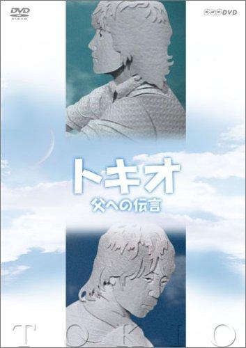 トキオ 父への伝言 [DVD]