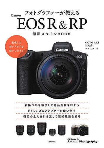 フォトグラファーが教えるCanon EOS R & RP撮影スタイルBOOK (Books for Art and Photography)