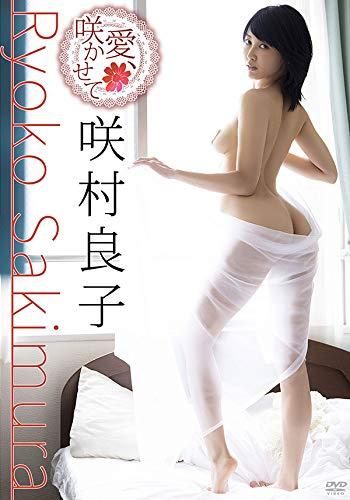 咲村良子/愛、咲かせて [DVD]