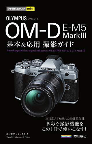 今すぐ使えるかんたんmini オリンパス OM-D E-M5 MarkIII 基本&応用撮影ガイド