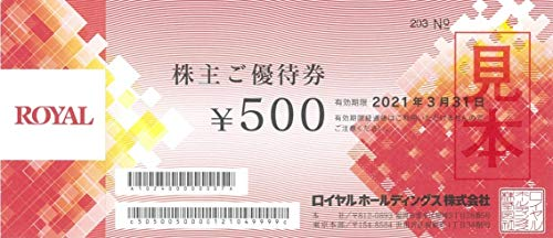 ロイヤルホールディングス 株主優待券 500円×20枚