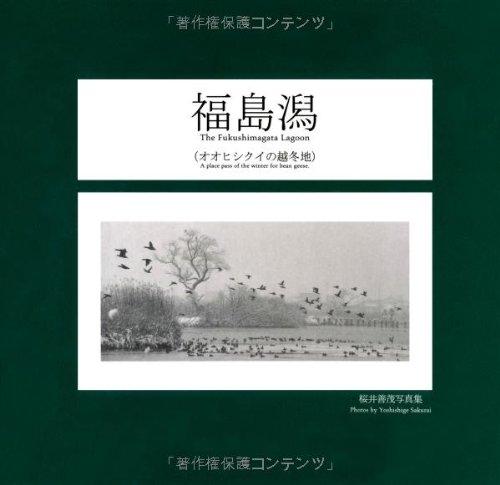 福島潟写真集