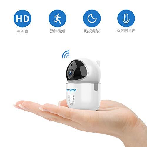 TAOCOCO 1080P 防犯カメラ ネットワークカメラ WiFi対応 ワイヤレスカメラ 遠隔監視 暗視機能 動体検知 P2P...