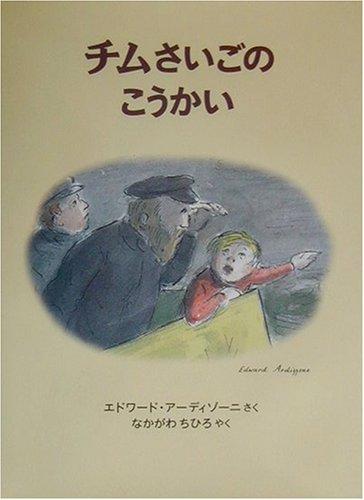 チムさいごのこうかい―チムシリーズ〈10〉 (世界傑作絵本シリーズ―イギリスの絵本)