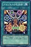 遊戯王カード 【 アマゾネスの呪詛師 】 EE1-JP139-N 《エキスパートエディション1》