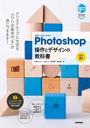世界一わかりやすいPhotoshop 操作とデザインの教科書 改訂3版