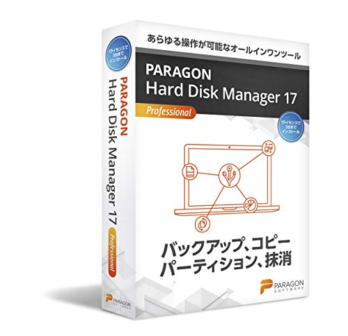 バックアップ、コピー、パーティション、抹消がこれ一本【3台版】パラゴンソフトウェア Paragon Hard Disk Manager 17 Professional ガイド本付