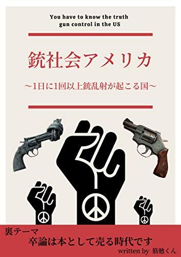銃社会、アメリカ ―1日に1回以上銃乱射が起こる国―