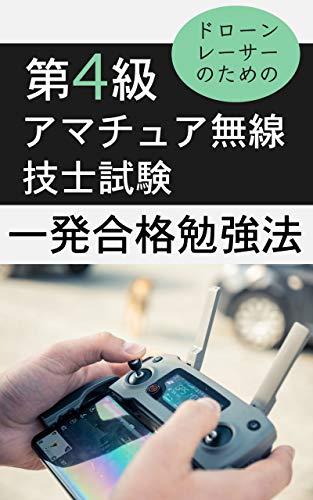 ドローンレーサーのための第4級アマチュア無線技士試験一発合格勉強法