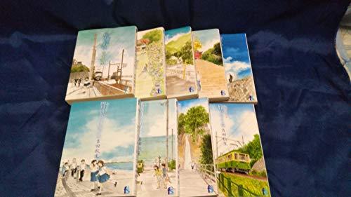海街diary コミック 全9巻セット