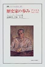 歴史家の歩み―アリエス1943‐1983 (叢書・ウニベルシタス)
