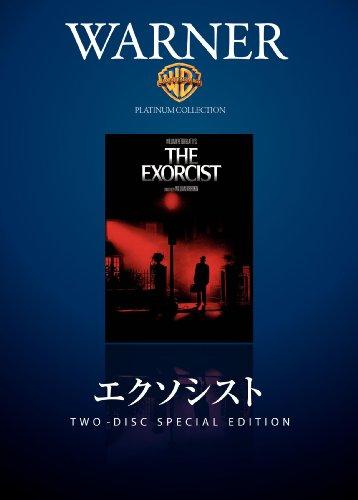 エクソシスト [DVD]
