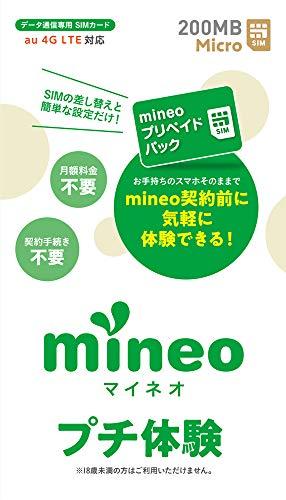 mineoプリペイドパック 200MB microSIM(au 4G LTE対応)