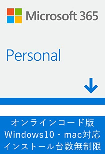 Microsoft 365 Personal(最新 1年版)|オンラインコード版|Win/Mac/iPad|インストール台数無制限(同時使用可...