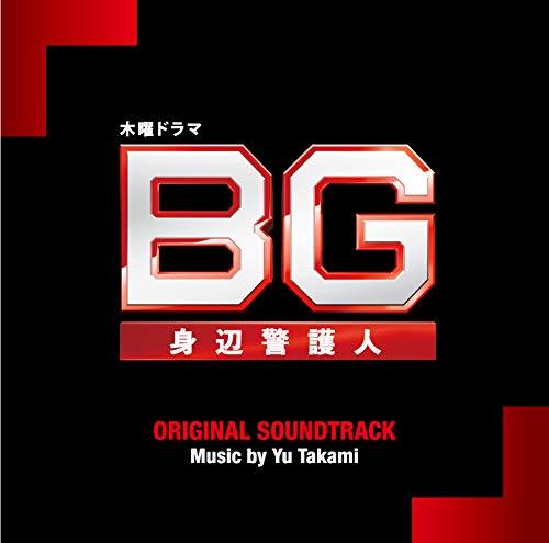 テレビ朝日系木曜ドラマ 「BG〜身辺警護人〜」 オリジナル・サウンドトラック