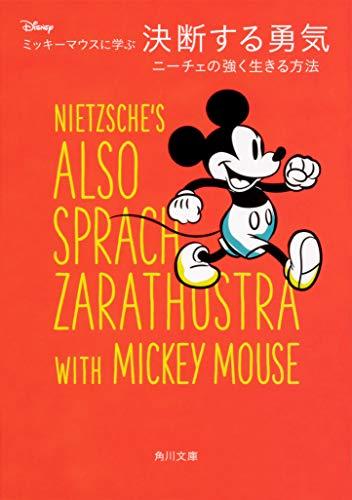 ディズニー ミッキーマウスに学ぶ決断する勇気 ニーチェの強く生きる方法 (角川文庫)
