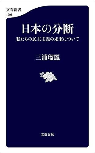 日本の分断 私たちの民主主義の未来について (文春新書)