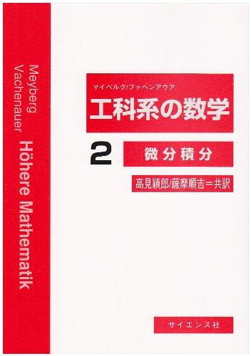 工科系の数学 (2)