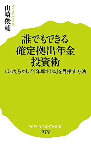 (079)誰でもできる 確定拠出年金投資術 (ポプラ新書)