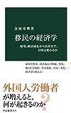 移民の経済学 雇用、経済成長から治安まで、日本は変わるか (中公新書)