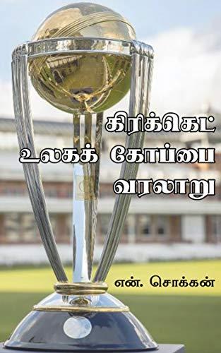 கிரிக்கெட் உலகக் கோப்பை வரலாறு: History of Cricket World Cup (Tamil Edition) by [என். சொக்கன் N. Chokkan]
