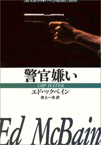 警官嫌い (ハヤカワ・ミステリ文庫 (HM 13‐1))