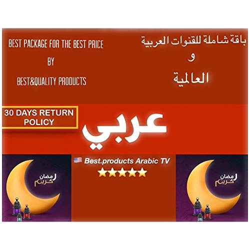 Arab Super HD Tv Receiver with 8800 Station