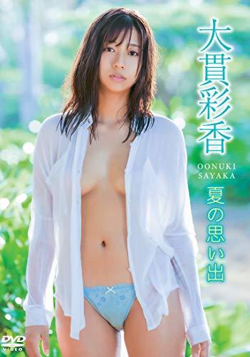 大貫彩香/夏の思い出 [DVD]