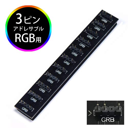 ERGOLABO アドレサブル3ピンRGB用10分岐ハブ 最大10個のRGB機器を同期コントロール!