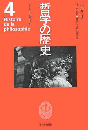 哲学の歴史〈第4巻〉ルネサンス 15‐16世紀