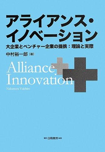 アライアンス・イノベーション: 大企業とベンチャー企業の提携:理論と実際