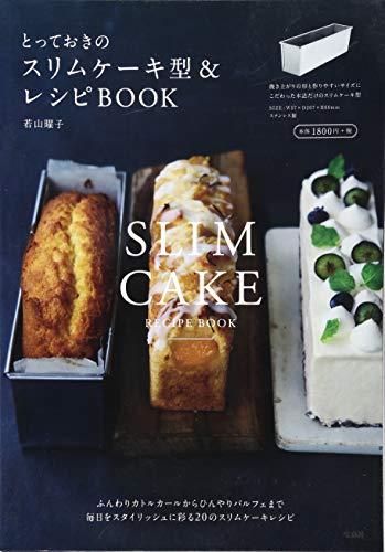 とっておきのスリムケーキ型&レシピBOOK (バラエティ)