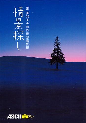米美知子の自然風景撮影術 情景探し (アスキーフォトレシピシリーズ)