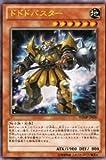 【 遊戯王】 ドドドバスター ウルトラレア《 プロモーションカード 》 wjmp-jp020