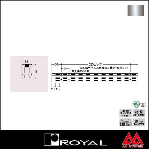 ロイヤル ASF-1 チャンネルサポート 900mm シングル