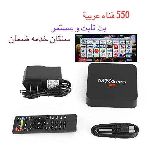 MXQ Arabic tv Box with 2 Years Service