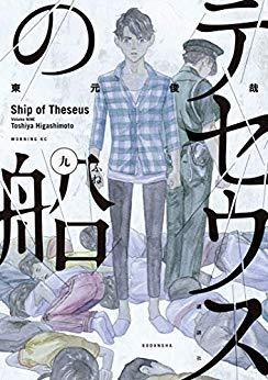テセウスの船 コミック 1-9巻セット
