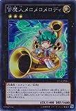 遊戯王/第8期/ST12-JP042 管魔人メロメロメロディ【スーパーレア】