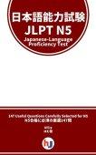 Prueba de dominio del idioma japonés - jlpt - n5 - 147 preguntas con traducción (edición japonesa)