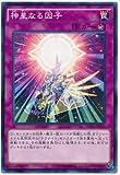Yu-Gi-Oh! Stellarnova Alpha DUEA-JP071 Common Japan